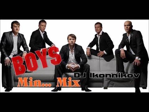 BOYS - Min...Mix by Dj Ikonnikov