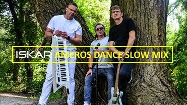 ISKAR - Ameros Dance Slow Mix